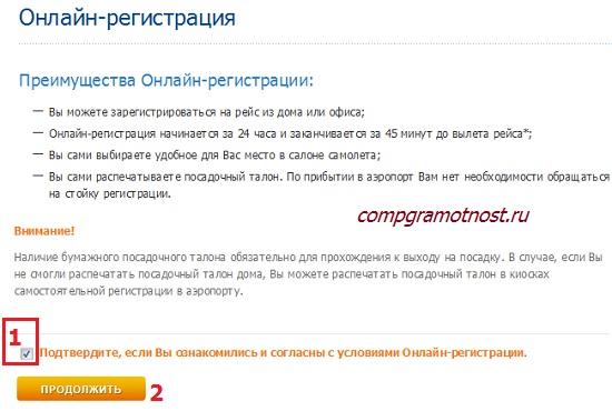аэрофлот условия онлайн регистрации