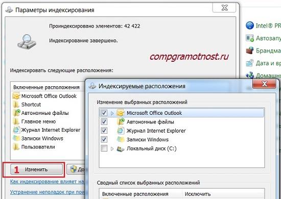 windows search индексация