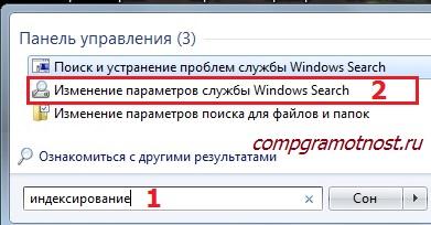 Windows Search настройка индексирования
