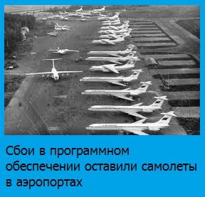 сбой программного обеспечения в авиакомпании