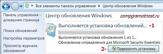 установка обновлений Win 7