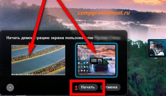 как включить экран в Скайпе