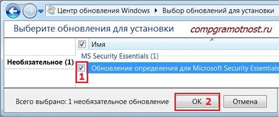необязательное обновление Windows 7