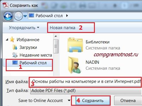 как сохранять файлы на компьютер