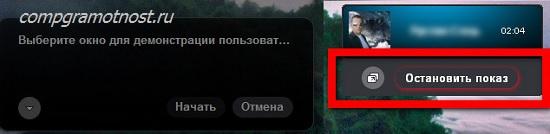 скайп как остановить демонстрацию экрана