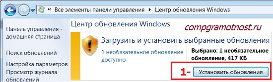 загрузить и установить обновления Windows 7