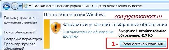 загрузить и установить обновления Windows 7