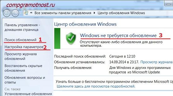 обновление системы Windows 7