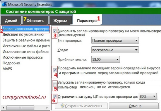 программа Microsoft Security Essentials для Windows 7