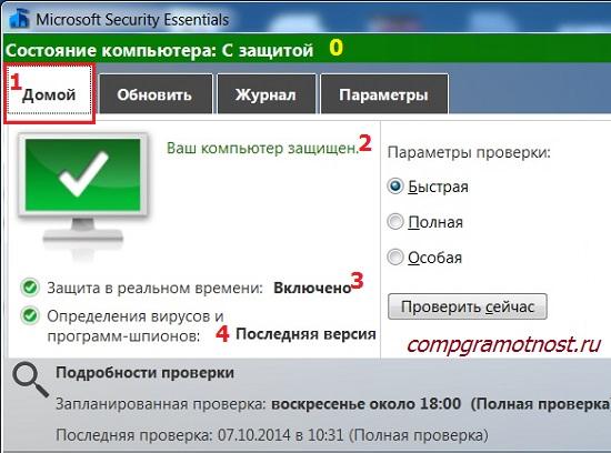 ОК Антивирус Майкрософта для Виндовса 7