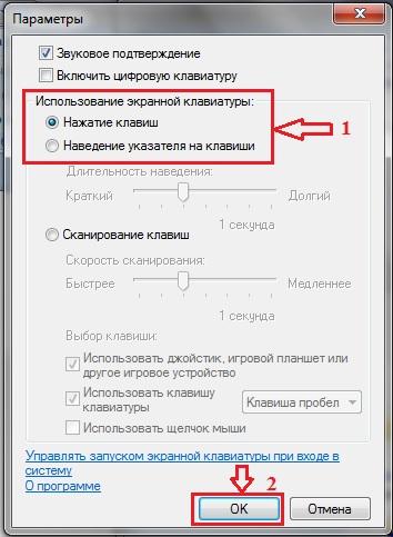 Как включить экранную клавиатуру на windows 7