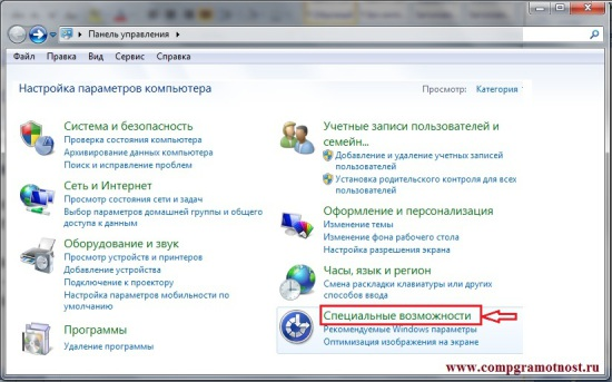 Пуск_Панель управления Windows 7