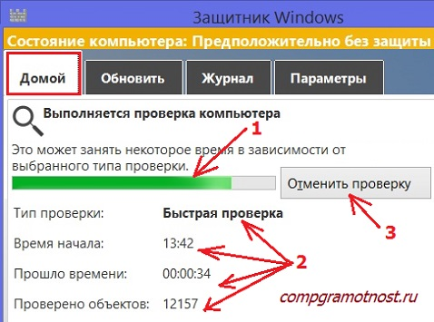 Windows Defender _Ход проверки