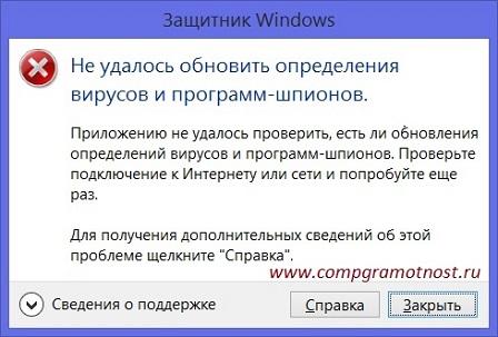 Служба Защитник Виндовс_Нет Интернета