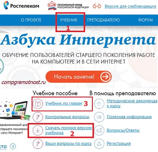 Азбука Интернета скриншот