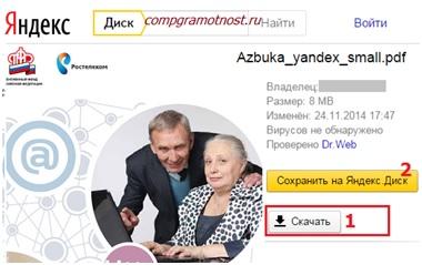 Азбука Интернета скачать с Яндекс.Диска