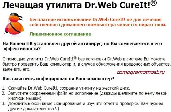 DrWeb Curelt официальный сайт