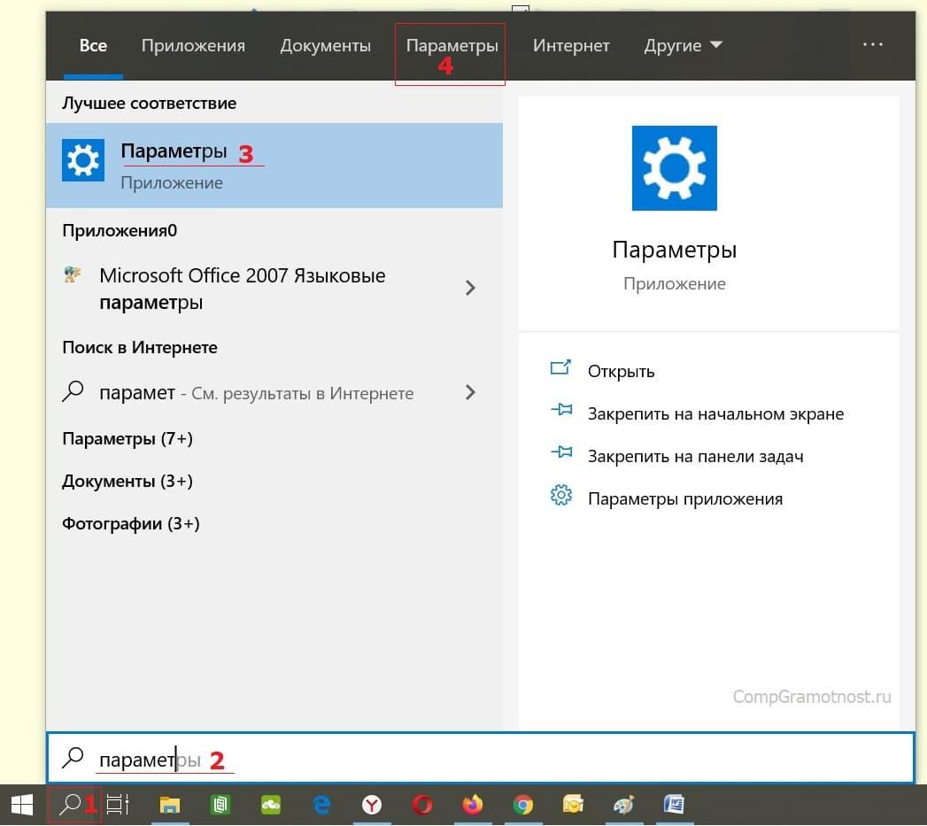 поиск параметров Windows 10