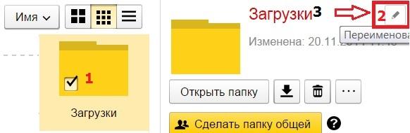 Как переименовать папку в Яндекс.Диске
