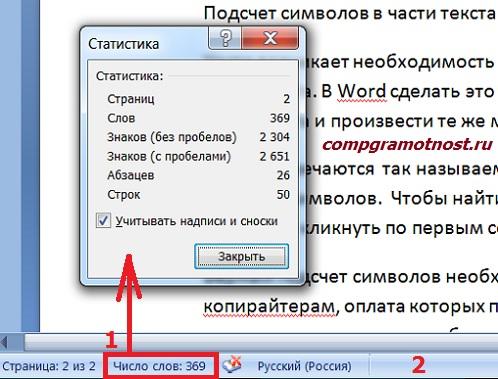 подсчитать количество символов в тексте