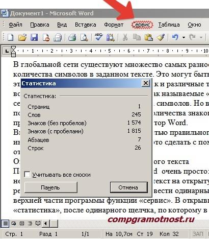 Рис. 3. Как посчитать количество слов в тексте с помощью Ворд 2003