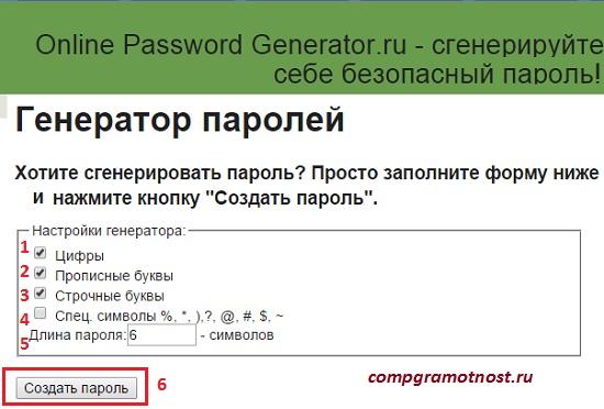 Программа генератор паролей