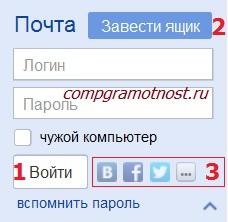 гдг регистрация на яндекс почте