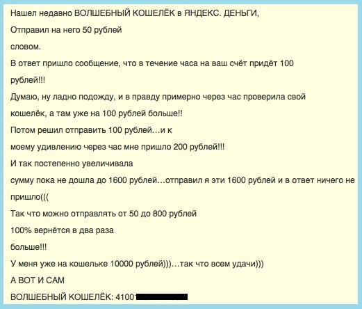 волшебный кошелек ЯндексДеньги