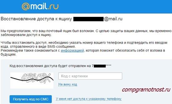 взлом почты майл ру