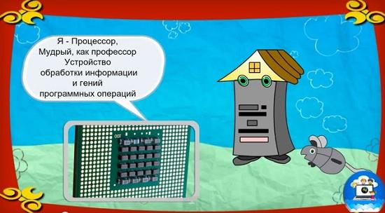 сказка про компьютер