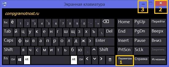 Экранная клавиатура на Виндовс 8