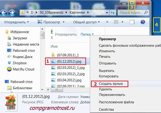 как создать ярлык Windows 7
