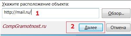 создать ярлык mail ru