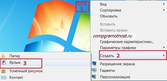 создать ярлык на Рабочий стол Windows 7