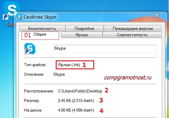 свойства ярлыка Windows 7