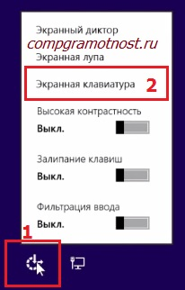 windows 8 вызов экранной клавиатуры