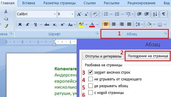 параметры абзаца в Word