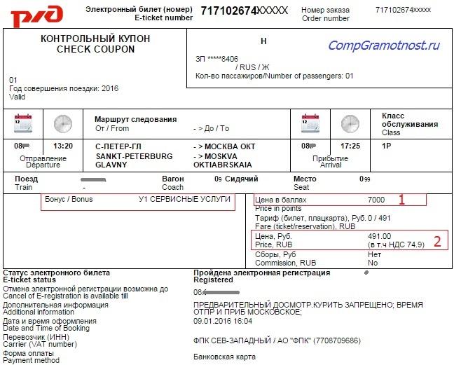 билет по РЖД бонусу