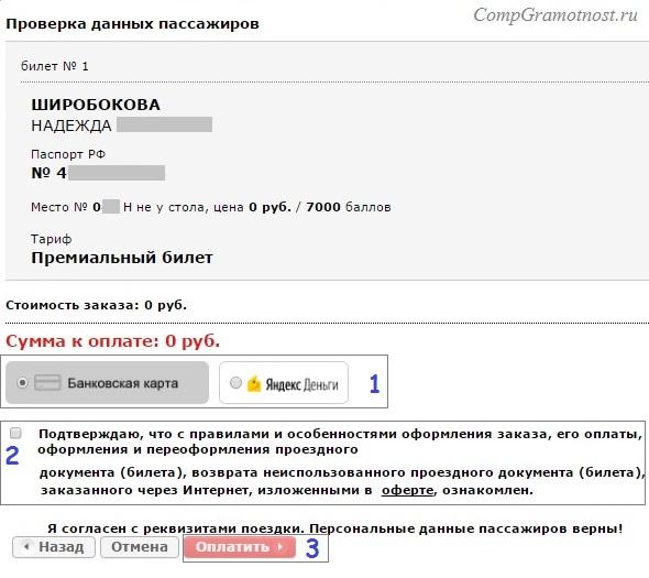Оплатить билет РЖД бонусами
