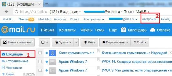web интерфейс почты майл ру