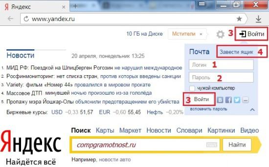 web интерфейс Яндекс.почты