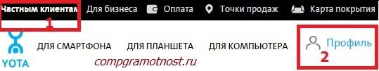 профиль yota