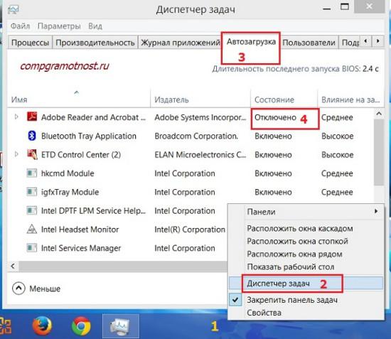 Рис. 5 Автозагрузка в Windows 8.1