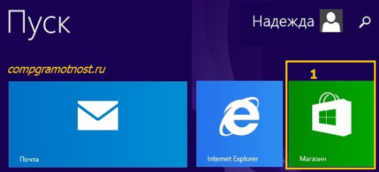 магазин приложений Windows 8_1