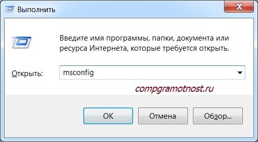 msconfig для Автозагрузки