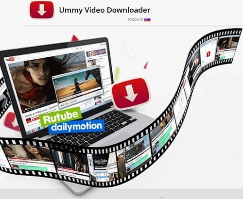 Ummy Video Downloader скачать видео с Youtube