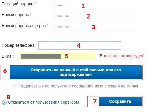 пароль в личный кабинет Налог ру