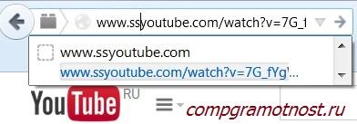 savefrom скачать с youtube