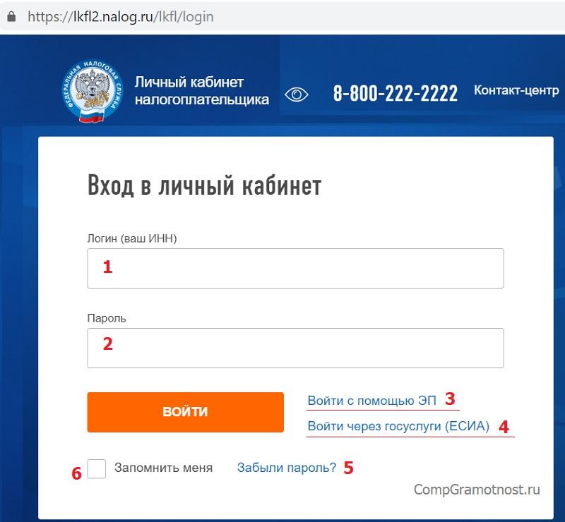личный кабинет на официальном сайте ФНС