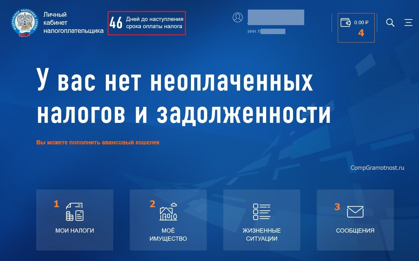личный кабинет налогоплательщика сайт ФНС
